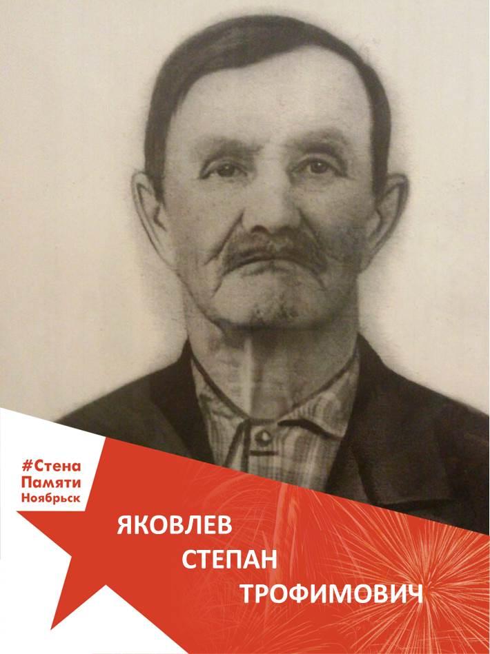Яковлев Степан Трофимович