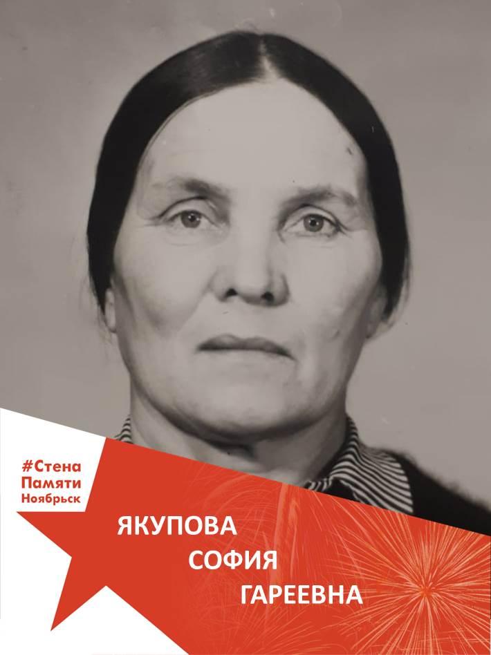 Якупова София Гареевна