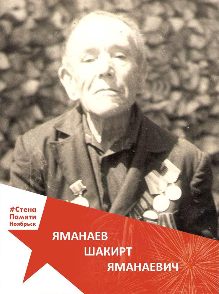 Яманаев Шакирт Яманаевич