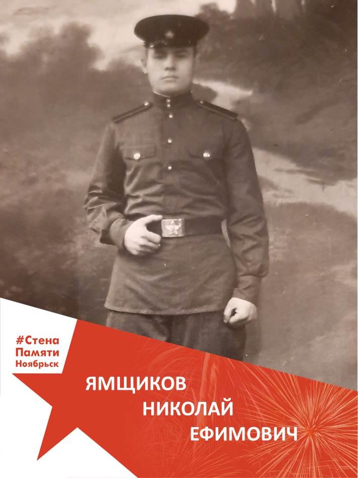 Ямщиков Николай Ефимович