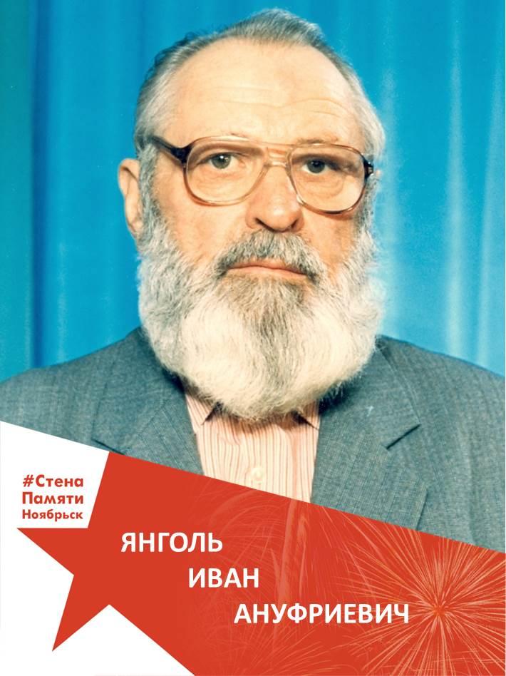 Янголь Иван Ануфриевич