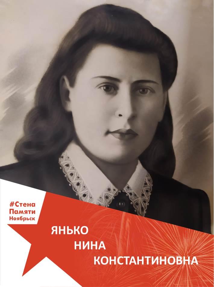 Янько Нина Константиновна