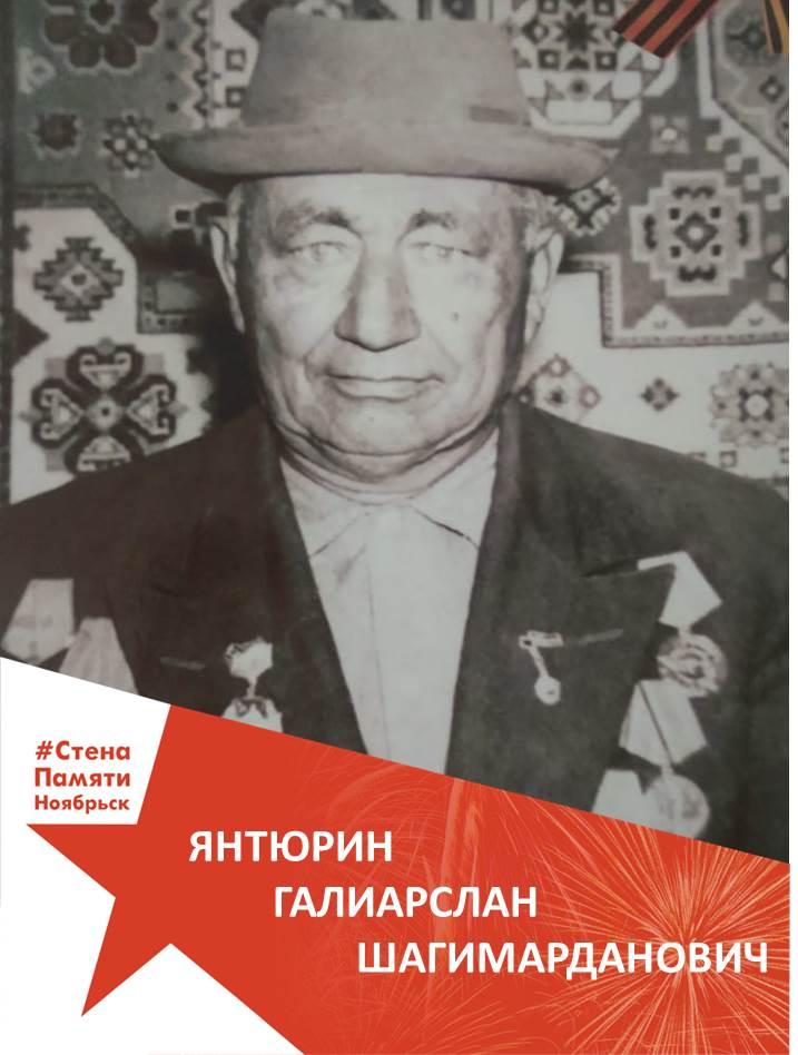 Янтюрин Галиарслан Шагимарданович