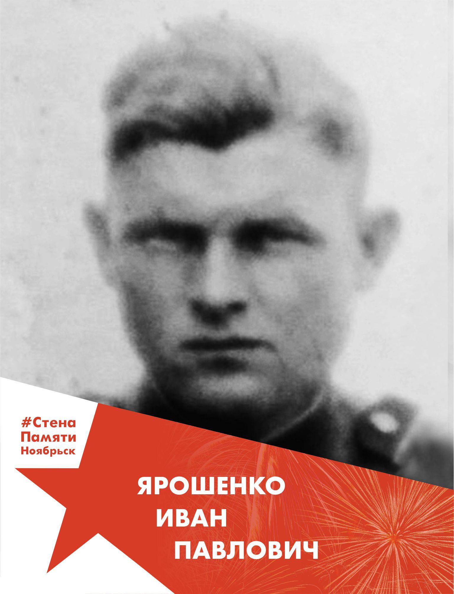 Ярошенко Иван Павлович