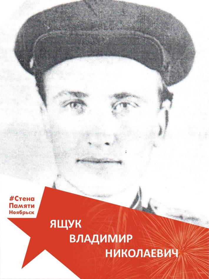Ящук Владимир Николаевич