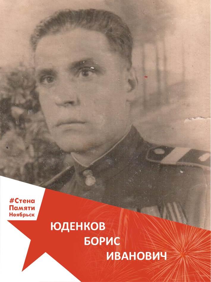Юденков Борис Иванович