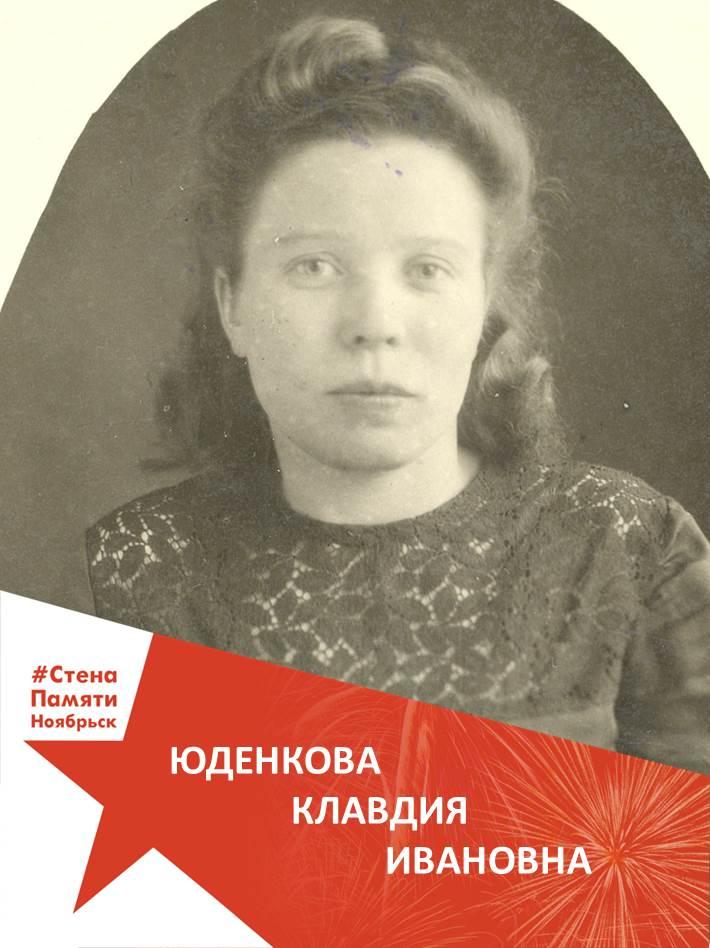 Юденкова Клавдия Ивановна