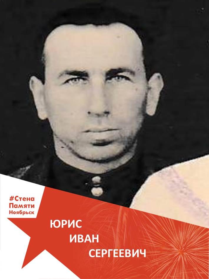 Юрис Иван Сергеевич