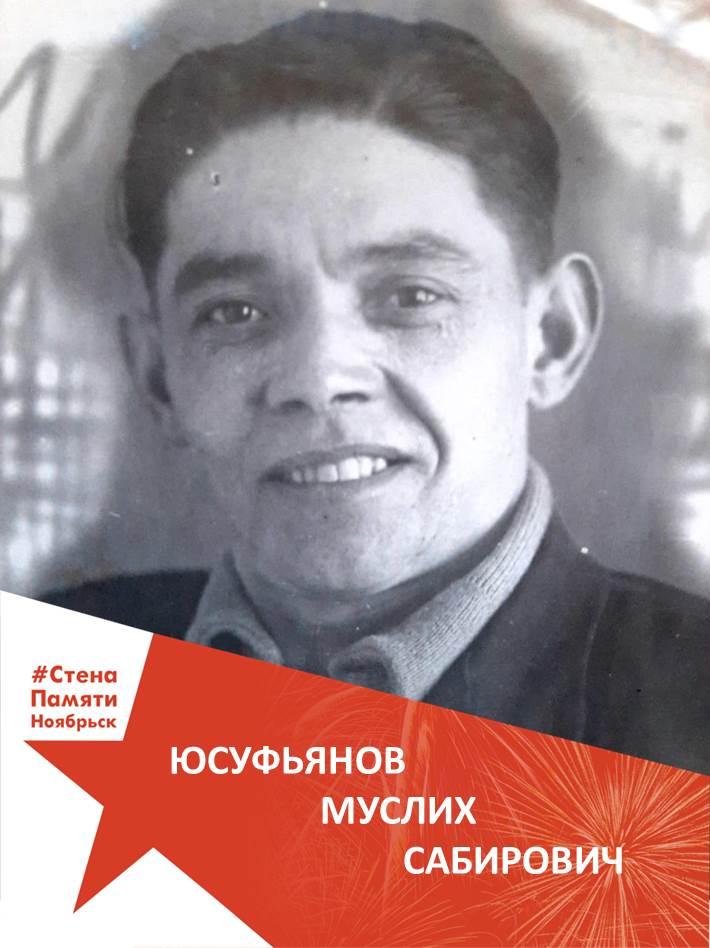 Юсуфьянов Муслих Сабирович
