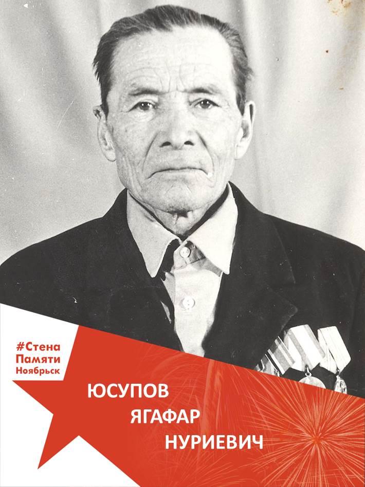 Юсупов Ягафар Нуриевич