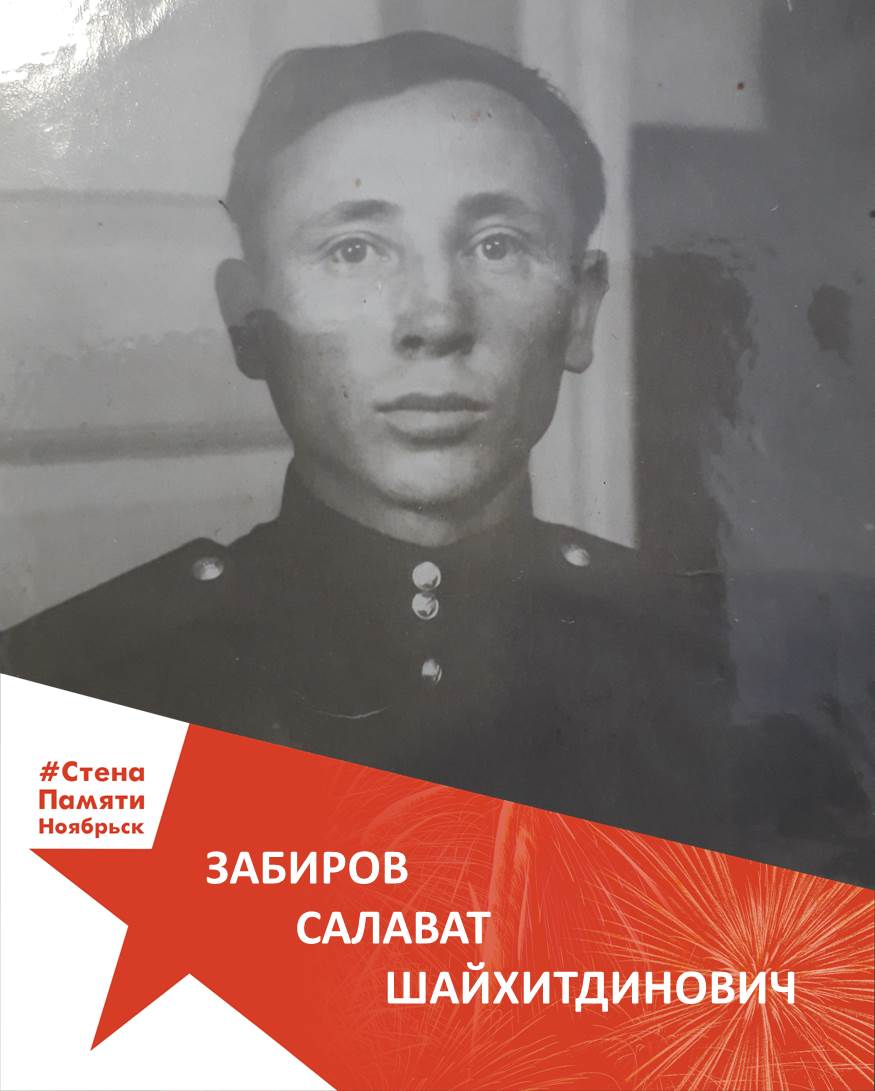 Забиров Салават Шайхитдинович