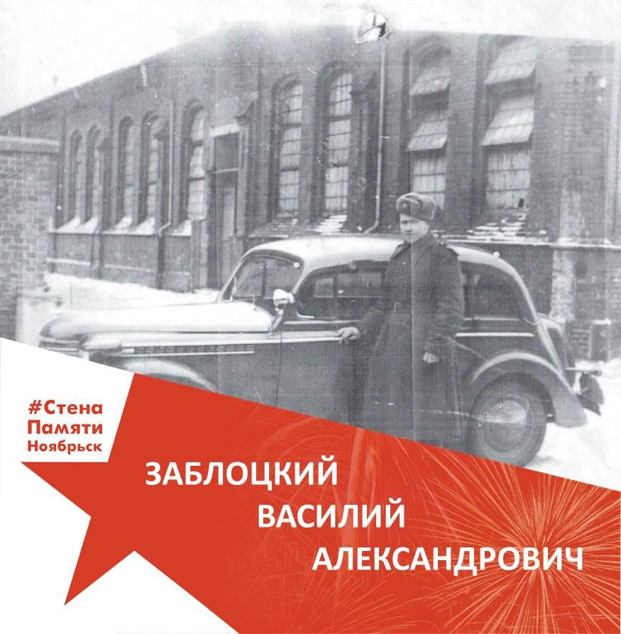 Заблоцкий Василий Александрович