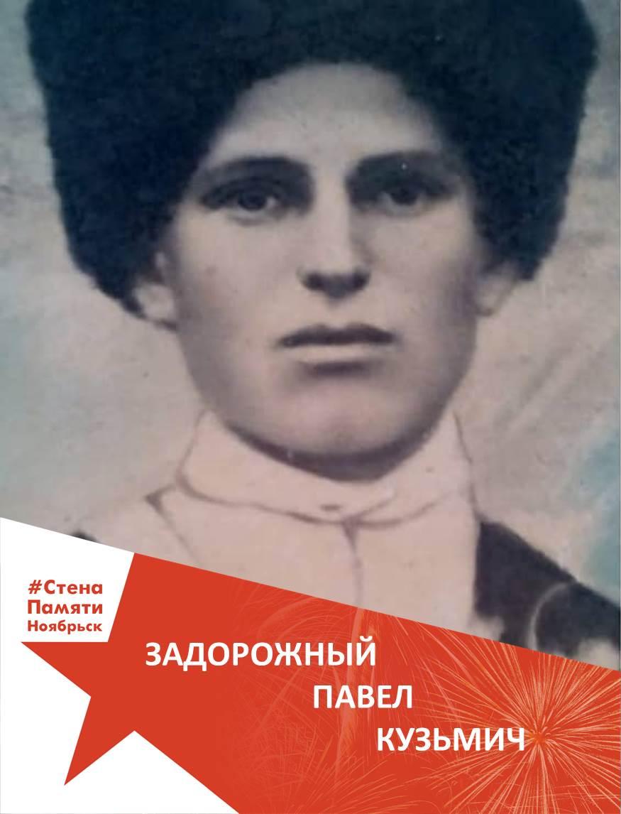 Задорожный Павел Кузьмич