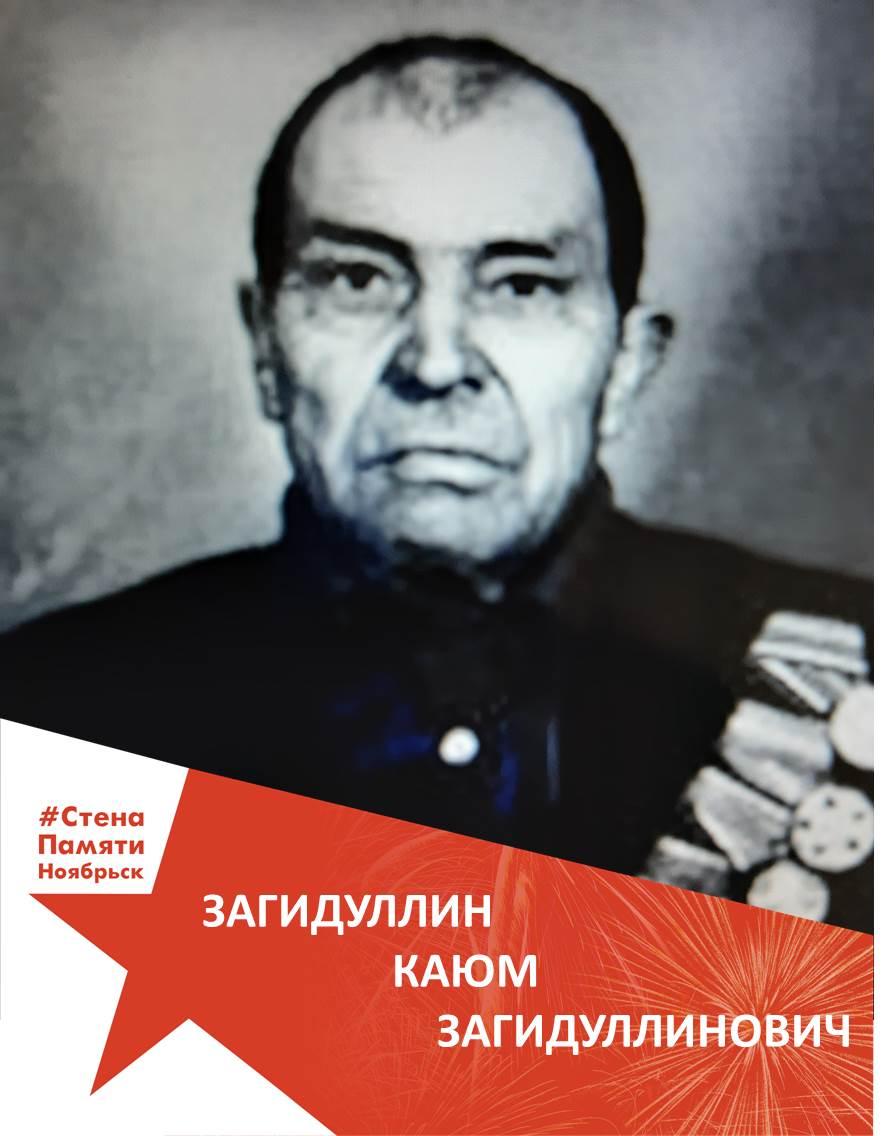 Загидуллин Каюм Загидуллинович