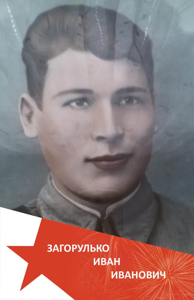 Загорулько Иван Иванович