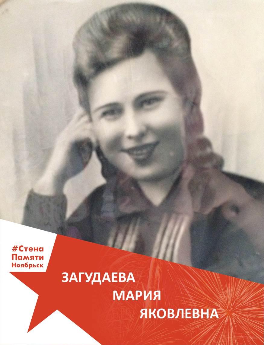 Загудаева Мария Яковлевна