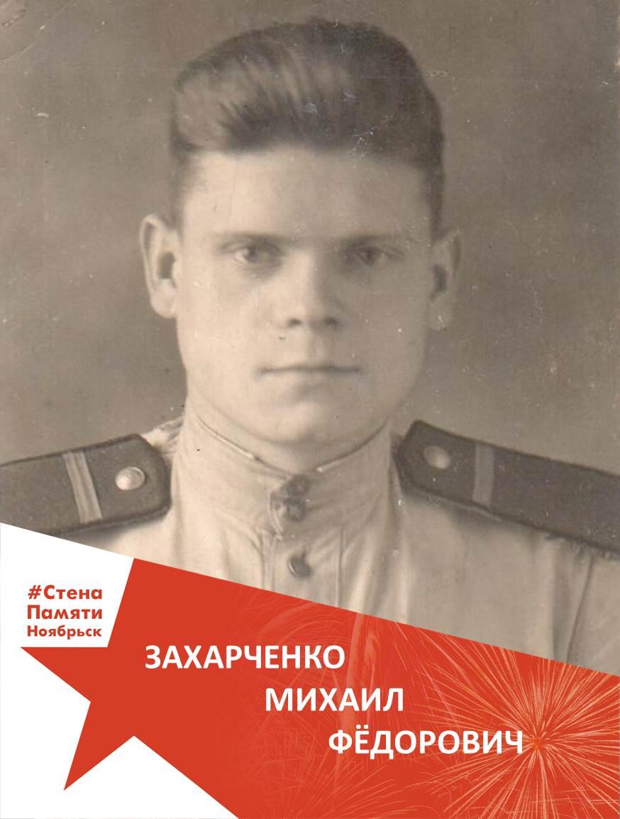 Захарченко Михаил Фёдорович