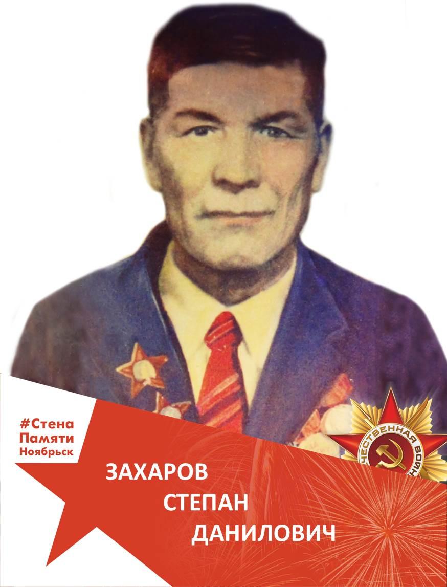 Захаров Степан Данилович