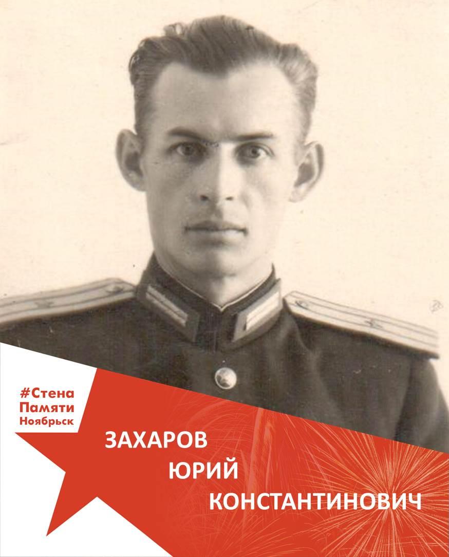 Захаров Юрий Константинович