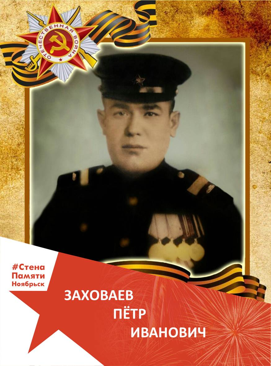 Заховаев Пётр Иванович