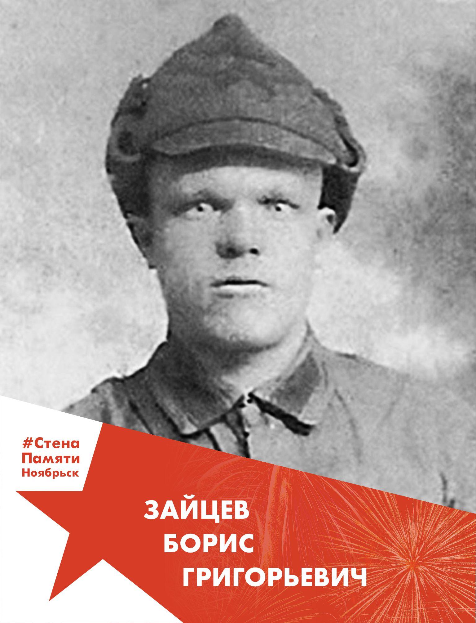 Зайцев Борис Григорьевич