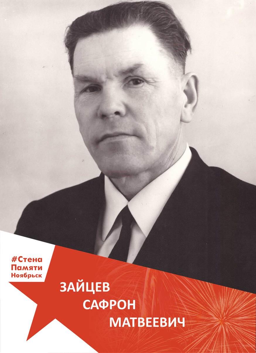 Зайцев Сафрон Матвеевич