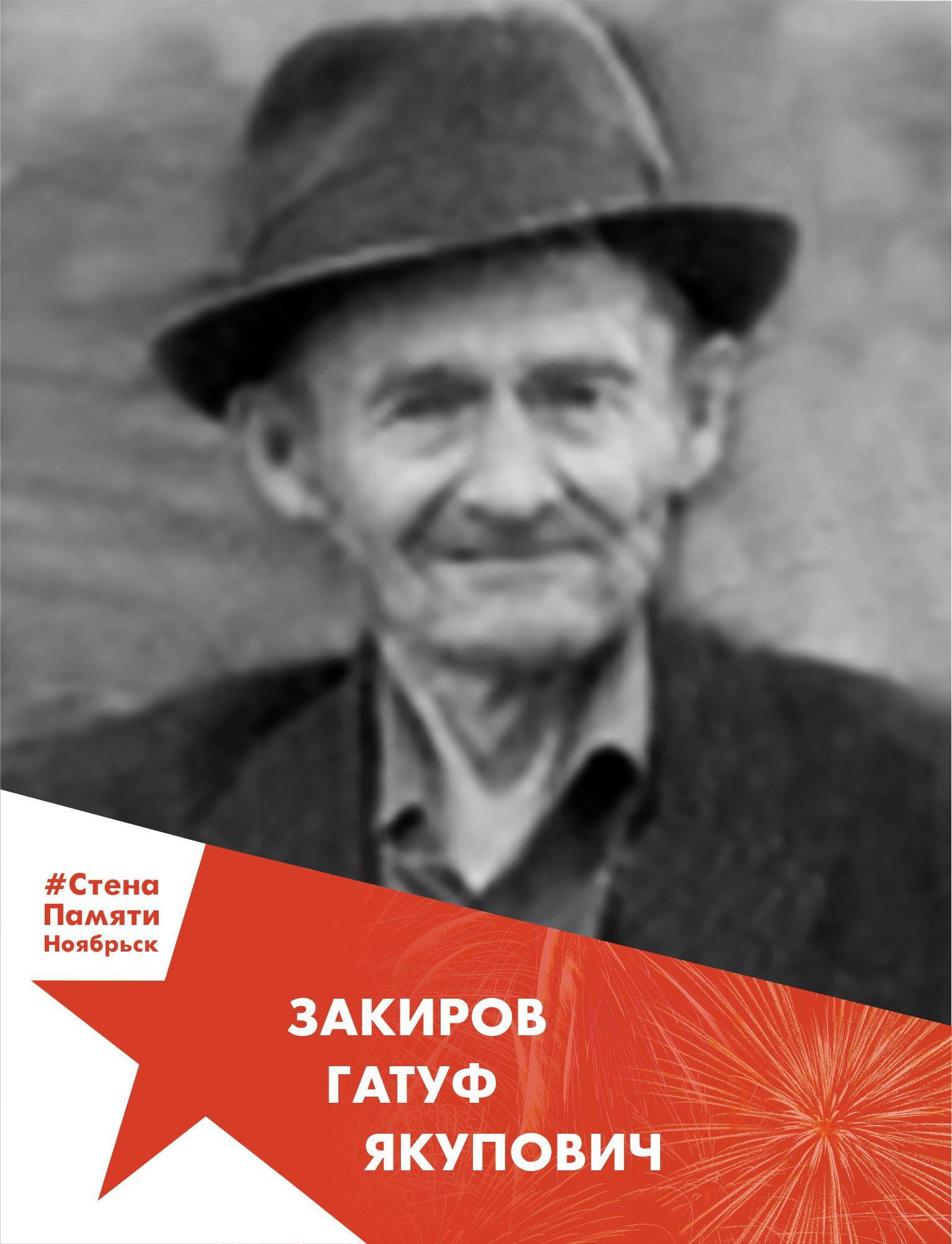 Закиров Гатуф Якупович