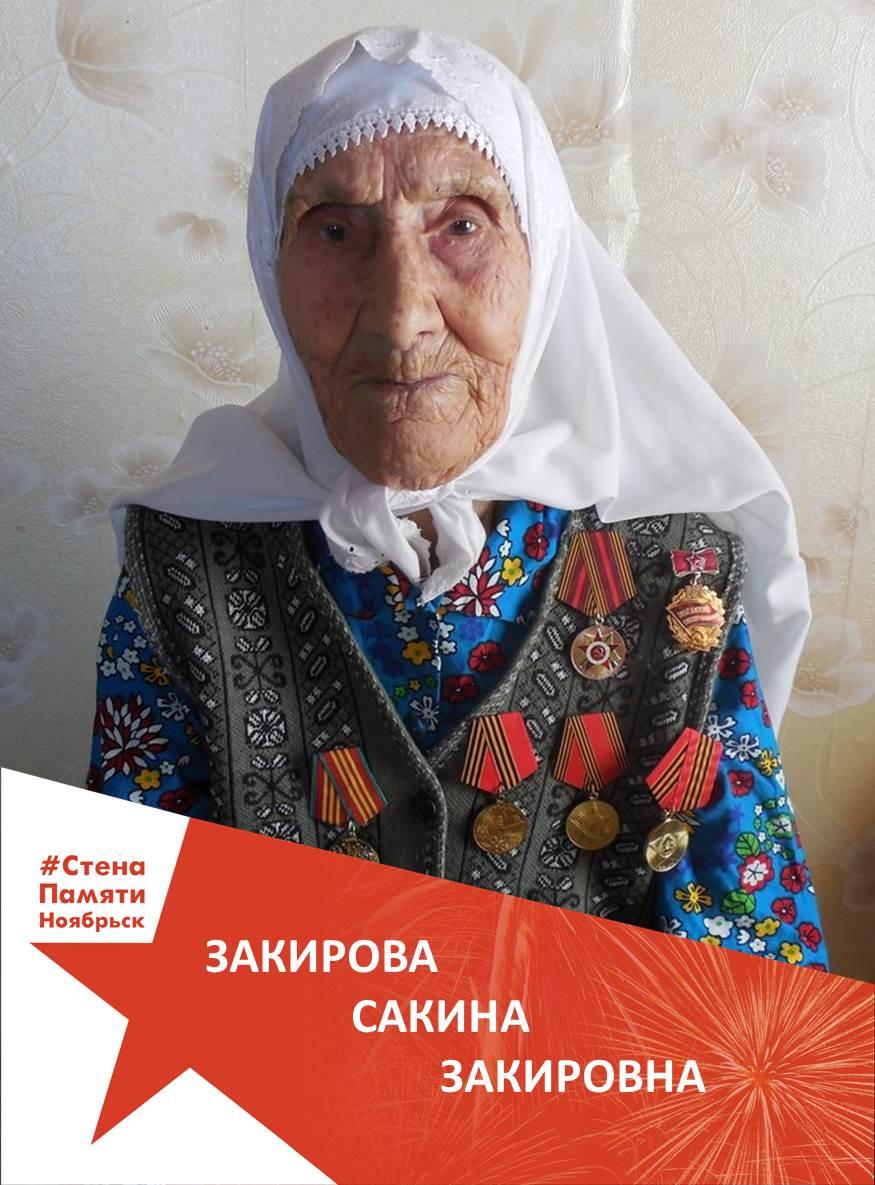 Закирова Сакина Закировна