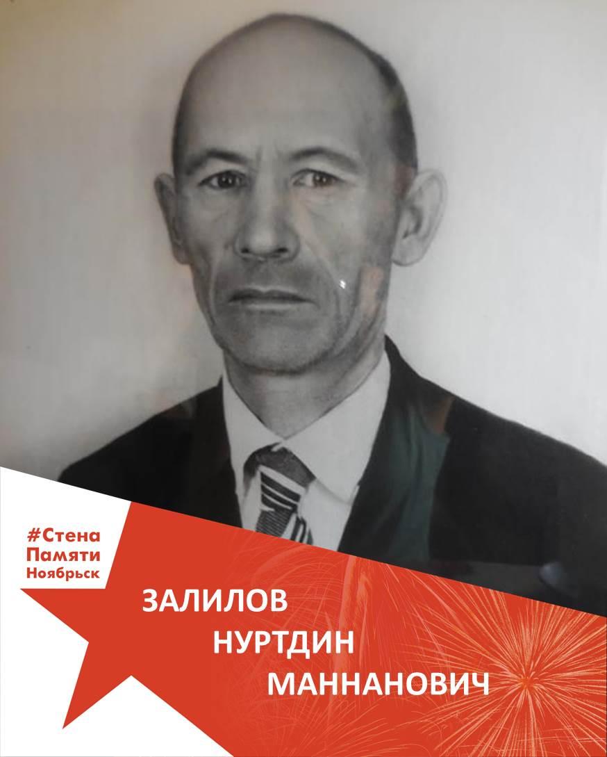 Залилов Нуртдин Маннанович