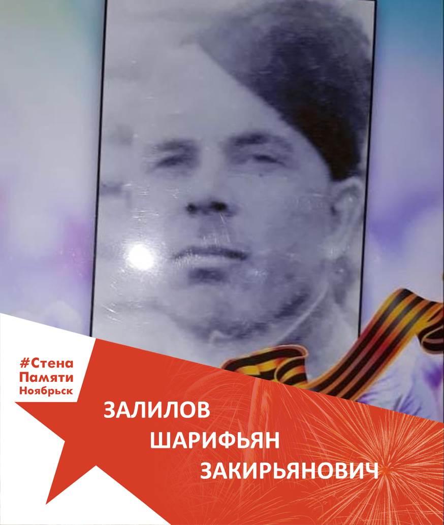 Залилов Шарифьян Закирьянович