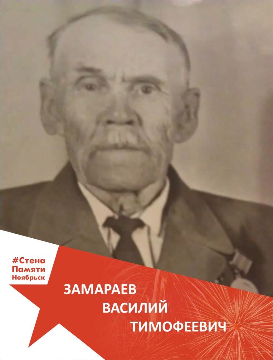 Замараев Василий Тимофеевич