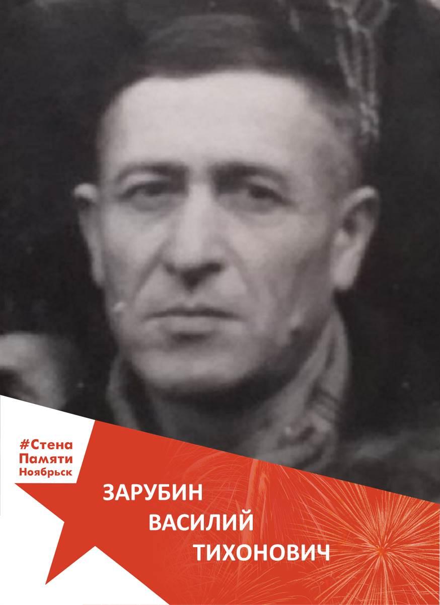 Зарубин Василий Тихонович