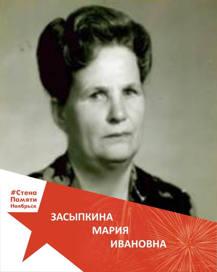 Засыпкина Мария Ивановна