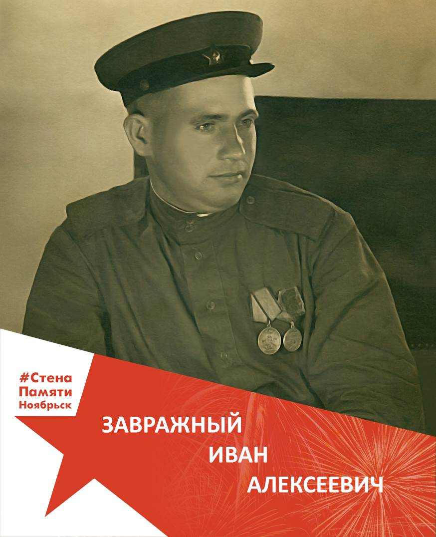 Завражный Иван Алексеевич