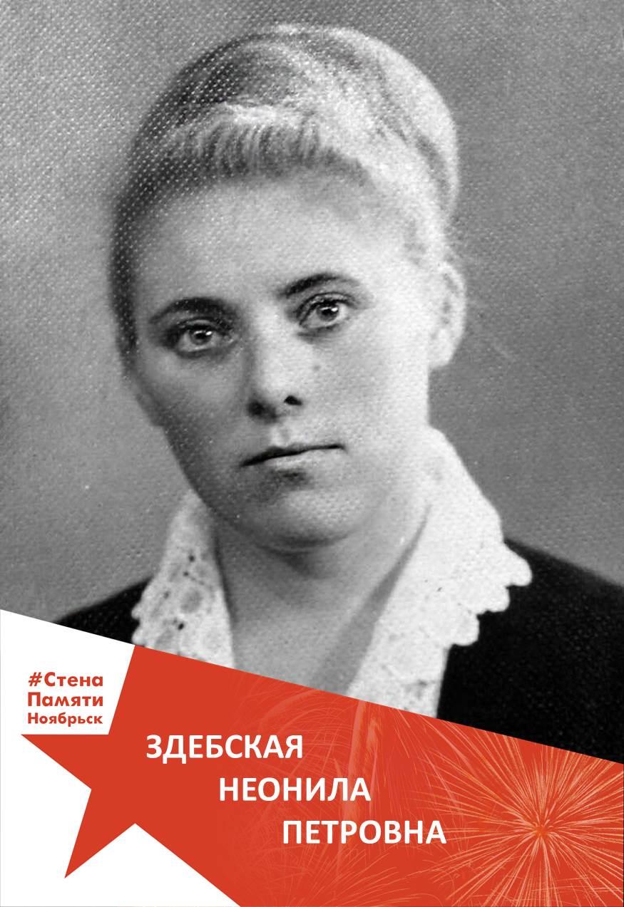 Здебская Неонила Петровна