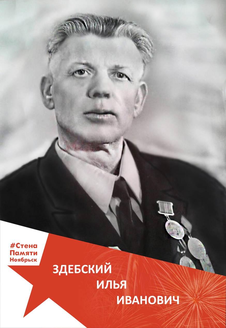 Здебский Илья Иванович