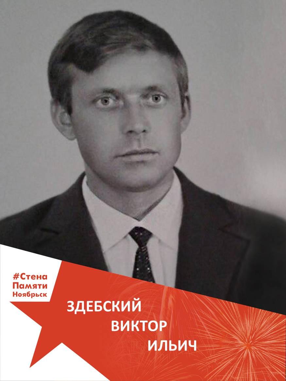 Здебский Виктор Ильич