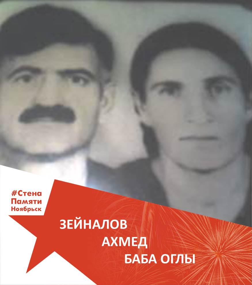 Зейналов Ахмед Баба Оглы