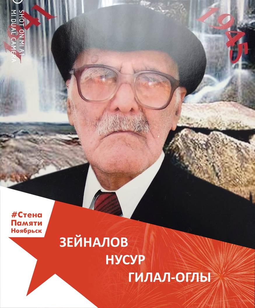 Зейналов Нусур Гилал-оглы