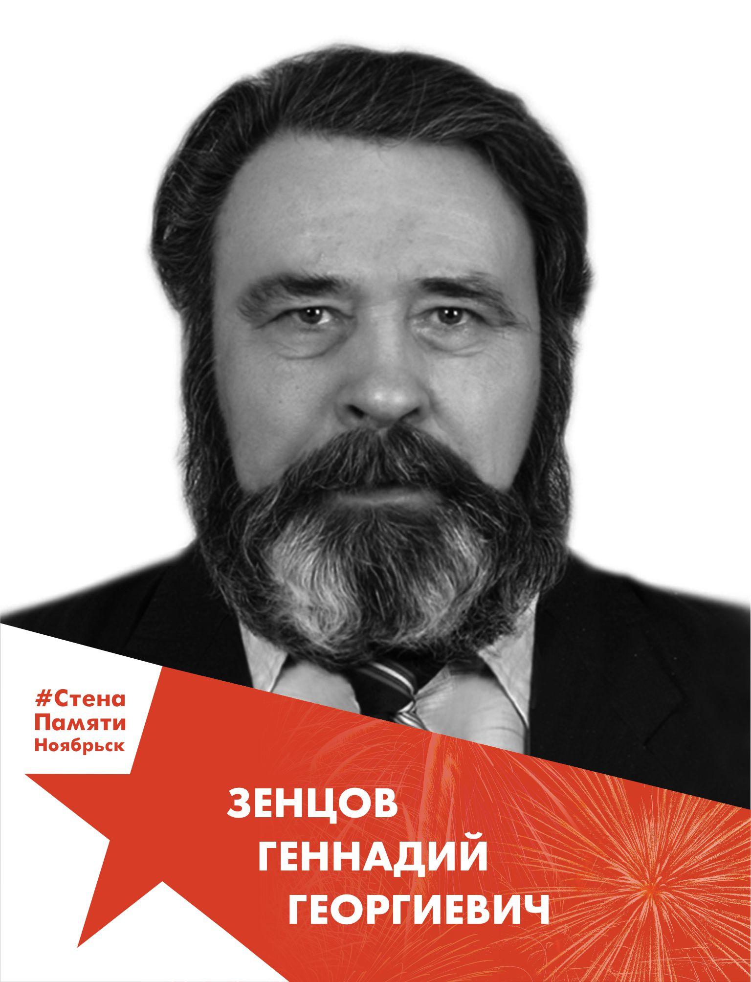 Зенцов Геннадий Георгиевич