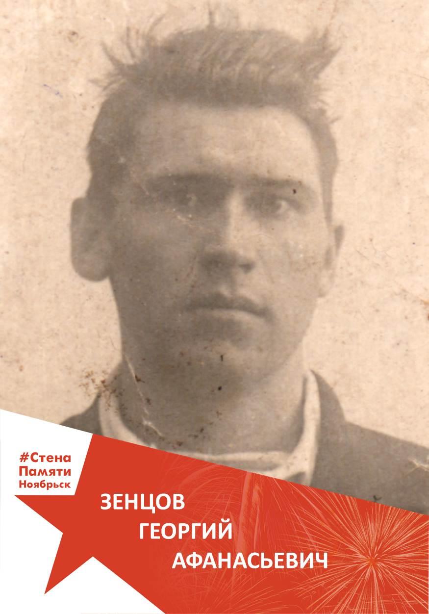 Зенцов Георгий Афанасьевич