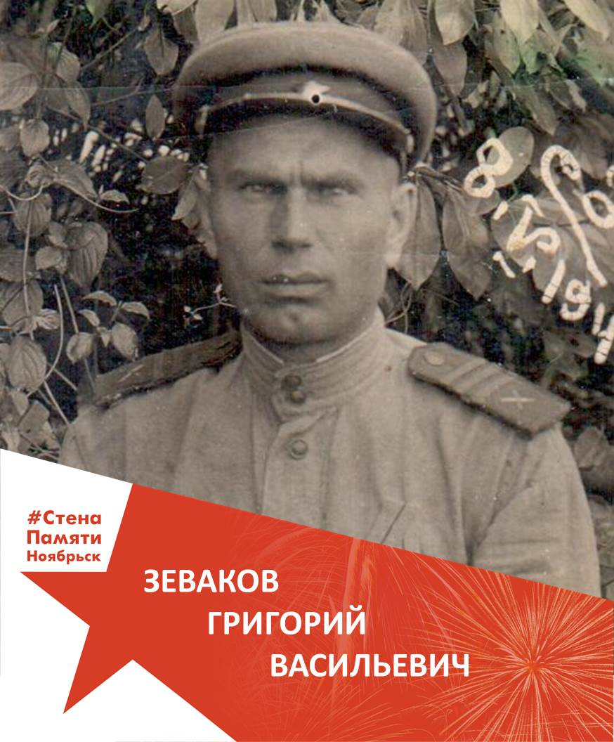 Зеваков Григорий Васильевич