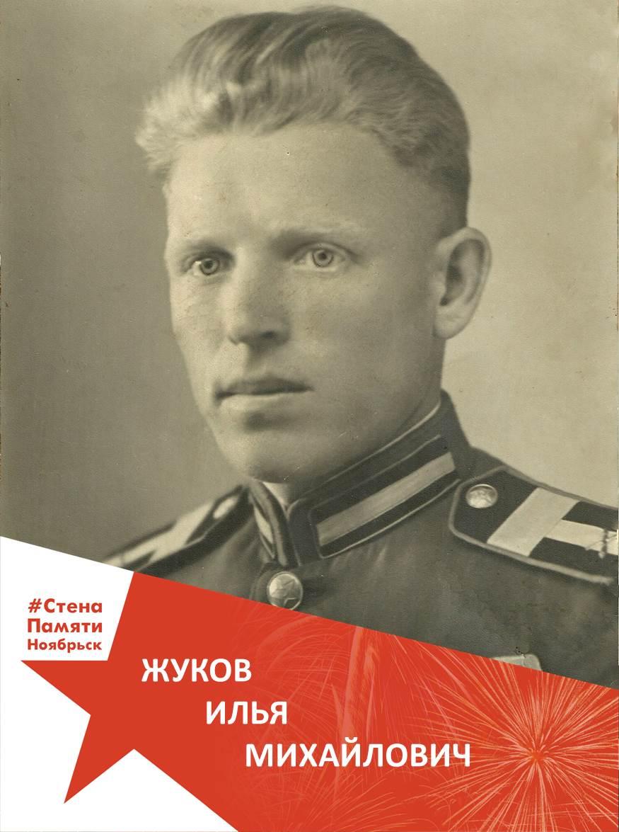 Жуков Илья Михайлович