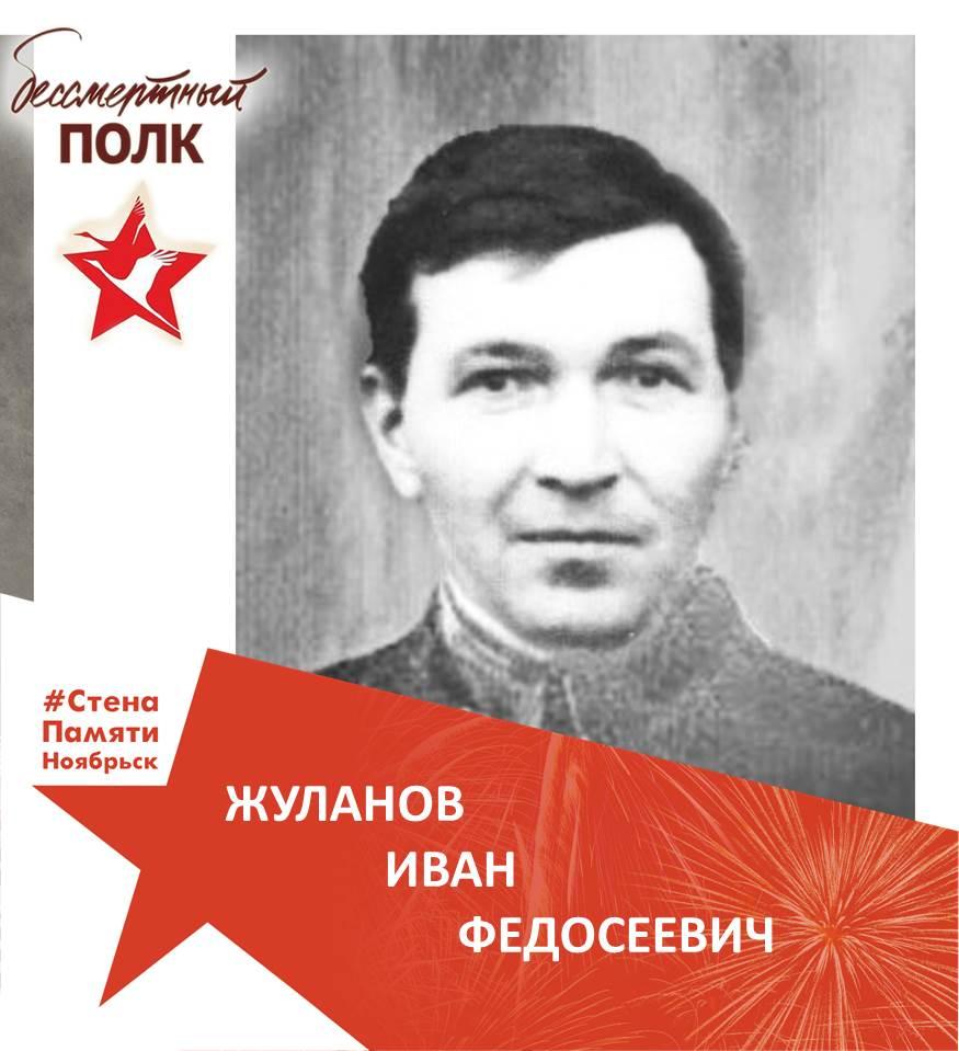 Жуланов Иван Федосеевич