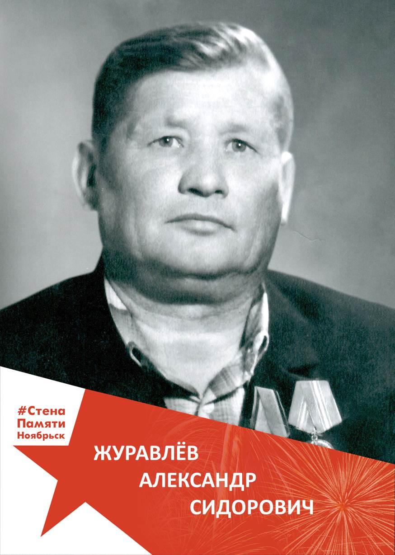 Журавлёв Александр Сидорович