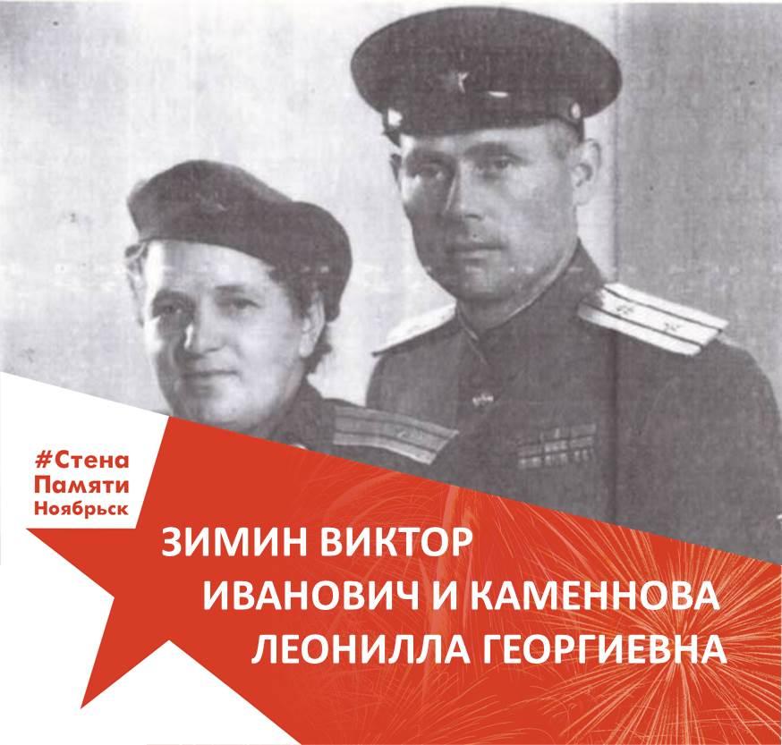 Зимин Виктор и Каменнова Леонилла
