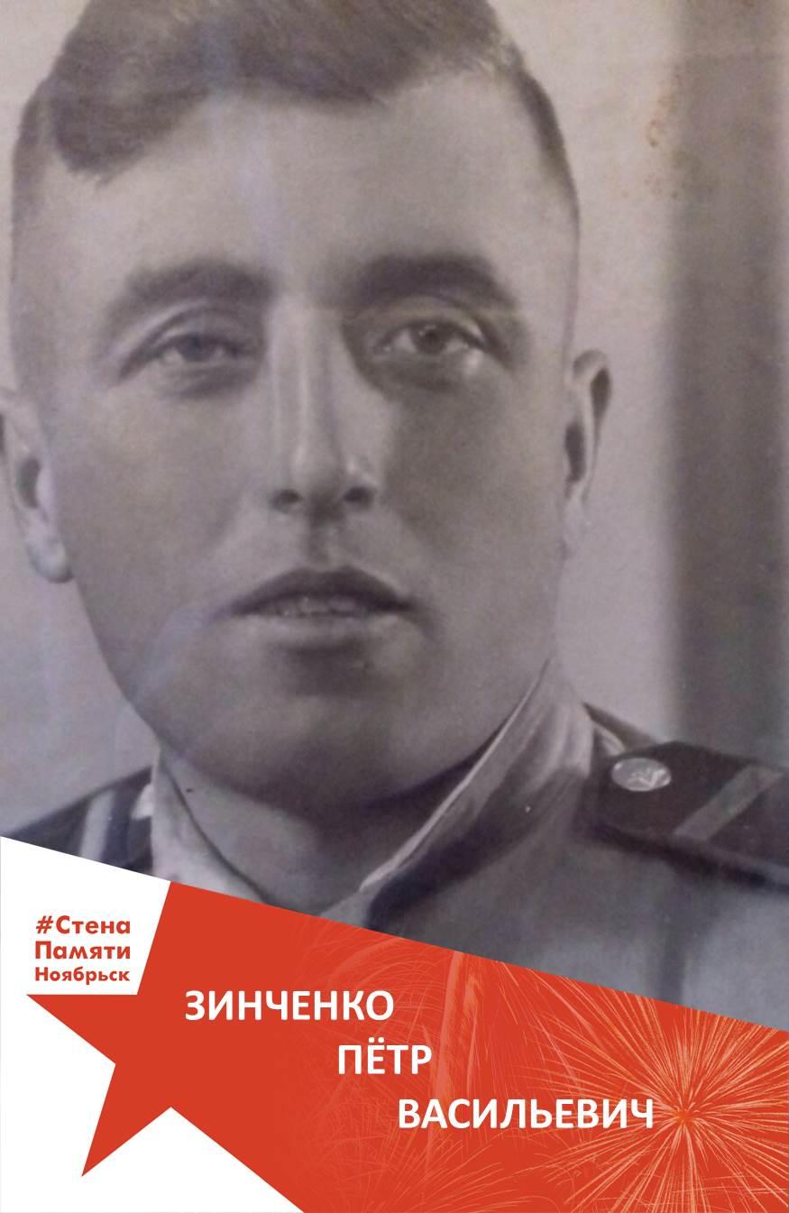 Зинченко Пётр Васильевич