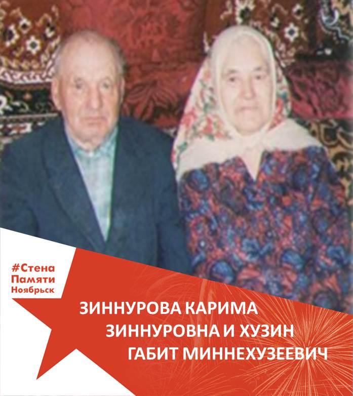 Зиннурова Карима и Хузин Габит
