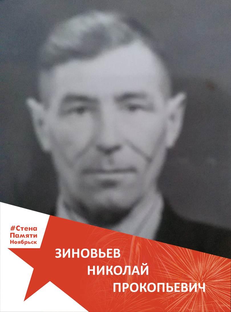 Зиновьев Николай Прокопьевич