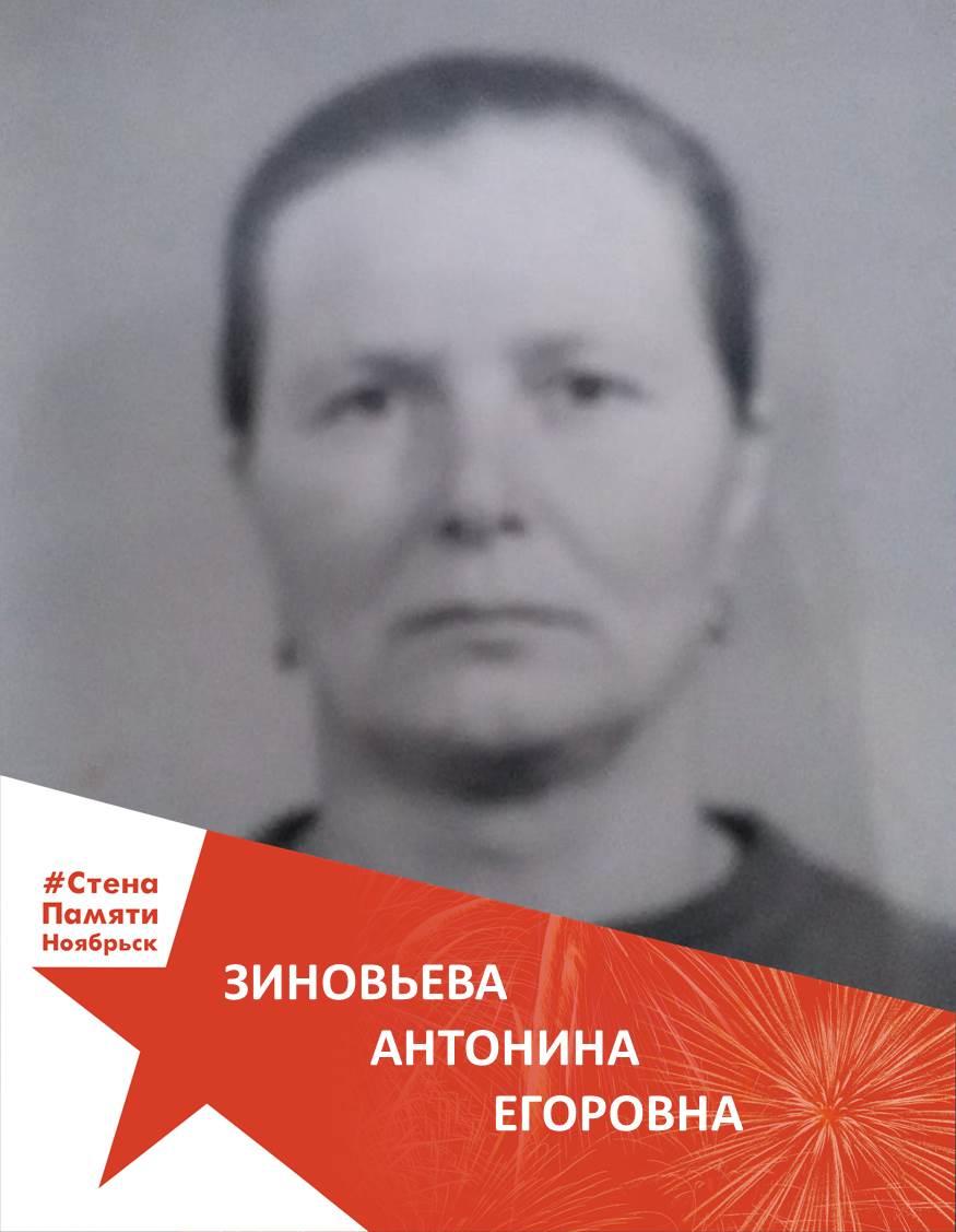 Зиновьева Антонина Егоровна